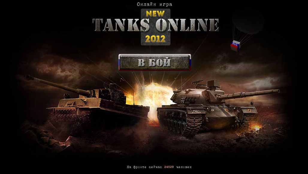 Игру world of tanks generals war ii взлом