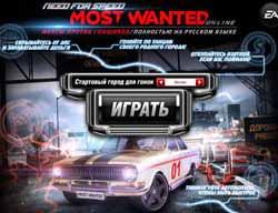 Кряк для игры Need For Speed Underground